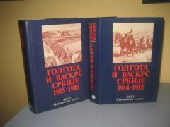 GOLGOTA I VASKRS SRBIJE 1914 - 1918