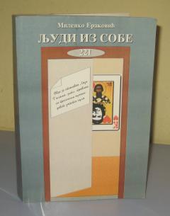 LJUDI IZ SOBE 221 , Milenko Eraković