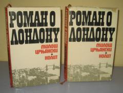 ROMAN O LONDONU 1 i 2 , Miloš Crnjanski