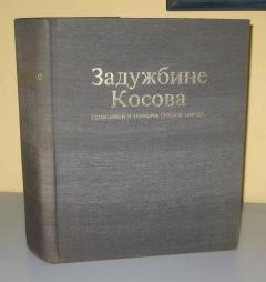 ZADUŽBINE KOSOVA spomenici i znamenja srpskog naroda