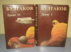 DRAME 1 i 2 , Mihail Bulgakov