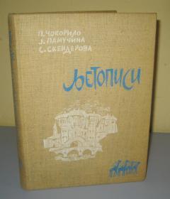 LJETOPISI , Prokopije Čokorilo