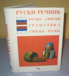 RUSKI REČNIK rusko srpski gramatika srpsko ruski