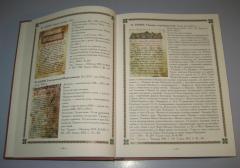 Rukopisi manastira Svetog Pantelejmona na Svetoj Gori
