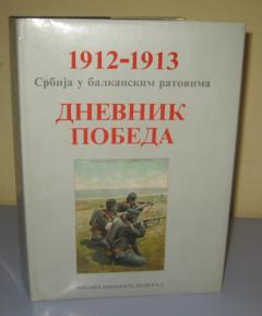 DNEVNIK POBEDA Srbija u balkanskim ratovima