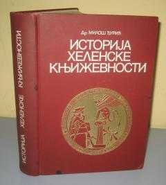 ISTORIJA HELENSKE KNJIŽEVNOSTI , dr Miloš Đurić