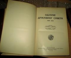 ODLUKE DRŽAVNOG SAVETA KRALJEVINE JUGOSLAVIJE 1923-1936 U 6 KNJIGA ,
