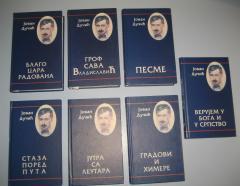 Jovan Dučić komplet 7 knjiga