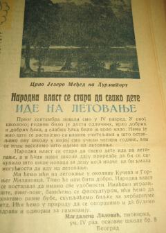 PIONIRSKE NOVINE komplet 26 brojeva iz 1947 godine