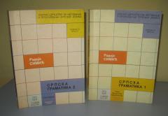 SRPSKA GRAMATIKA 1 i 2 , Radoje Simić