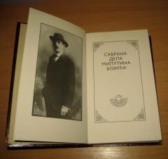 Milutin Bojić sabrana dela komplet 4 knjiga