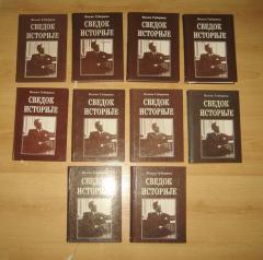 Svedok istorije komplet 10 knjiga , Veljko Guberina