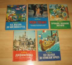 Biblioteka Diznilend prva serija 5 knjiga
