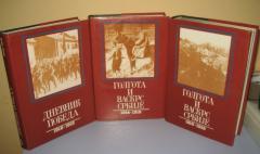 Dnevnik pobeda 1912-1913 Golgota i vaskrs Srbije 1914-1918