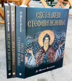 Srpske vladarske porodice 1 - 3 , Željko Fajfrić