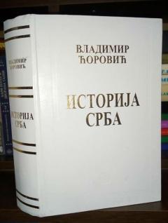 ISTORIJA SRBA , Vladimir Ćorović
