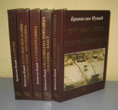Izabrana dela Branislava Nušića - 5 knjiga