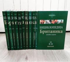 Enciklopedija BRITANIKA komplet 10 knjiga
