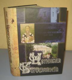 CETINJSKA BOGOSLOVIJA 1992- 2002