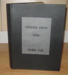 SRPSKI SION komplet za 1894 god