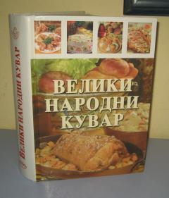 VELIKI NARODNI KUVAR , Spasenija Pata Marković