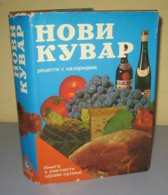 NOVI KUVAR recepti s kalorijama