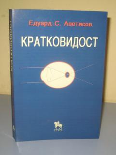 KRATKOVIDOST , Eduard Avetisov