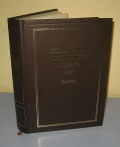 Hilandarski medicinski kodeks N. 417 prevod