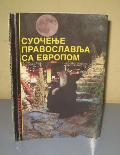 Suočenje pravoslavlja sa Evropom Žarko Vidović
