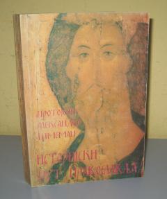 Istorijski put pravoslavlja Šmeman