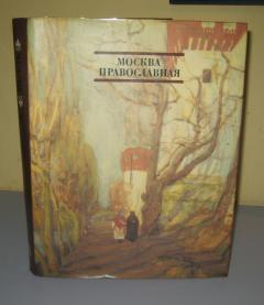 PRAVOSLAVNA MOSKVA monografija na ruskom jeziku