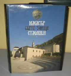 Manastir Svete Trojice Stanjevići 1338 - 2018 monografija