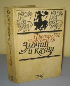 ZLOČIN I KAZNA , Fjodor Dostojevski