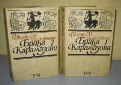 BRAĆA I KARAMAZOVI 1 i 2 , Fjodor Dostojevski