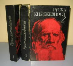 RUSKA KNJIŽEVNOST 1 - 2