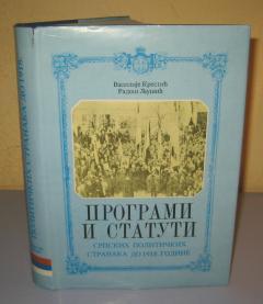 PROGRAMI I STATUTI srpskih političkih stranaka do 1918. godine