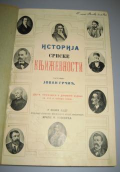 ISTORIJA SRPSKE KNJIŽEVNOSTI , Jovan Grčić