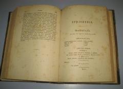 Ljermontov sabrana dela tom 1 na ruskom jeziku 1887 god.