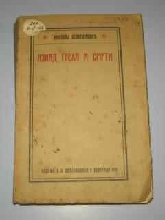 IZNAD GREHA I SMRTI prvo izdanje 1914 god
