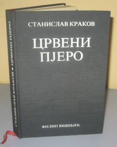 CRVENI PJERO Stanislav Krakov