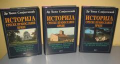 Istorija Srpske Pravoslavne Crkve 1-3 , Đoko Slijepčević