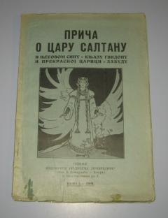 PRIČA O CARU SALTANU , prerađena pesma A.S. Puškina