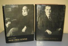 PISCI SRPSKE ISTORIJE I i II , Radovan Samardžić