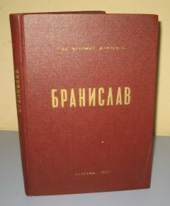 BRANISLAV prvi jugoslovenski ilegalni list 1844 - 1845