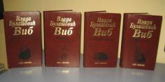 Vlada Bulatović Vib izabrana dela u 4 knjige