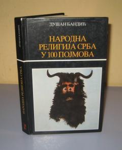 Narodna religija Srba u 100 pojmova Dušan Bandić