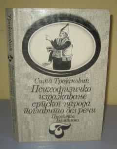Psihofizičko izražavanje srpskog naroda poglavito bez reči