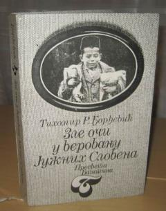 Zle oči u verovanju Južnih Slovena Tihomir Đorđević