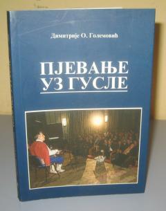 PJEVANJE UZ GUSLE , Dimitrije O. Golemović