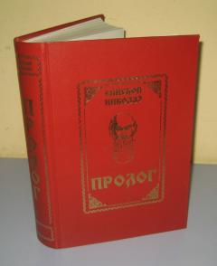 PROLOG , Episkop Nikolaj